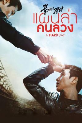 A Hard Day แผนล่าคนลวง (2014)