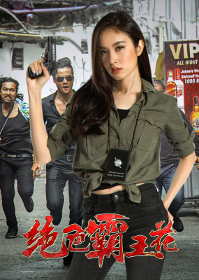 The Lady Enforcer (2018)