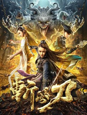 The Blade of Wind ดาบตัดวายุ (2020)