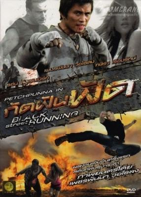 กัดฟันฟัด Black Street Running (2011)