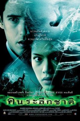 คนระลึกชาติ The Remaker (2005)
