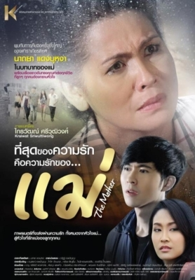 แม่ The Mother (2013)