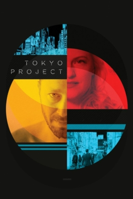 Tokyo Project โตเกียว โปรเจ็กต์ (2017)