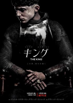 The King เดอะ คิง (2019) ซับไทย