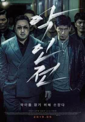 The Gangster, the Cop, the Devil แก๊งค์ตำรวจ ปีศาจ (2019) ซับไทย