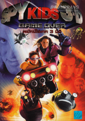 Spy Kids 3 Game Over พยัคฆ์ไฮเทค 3 มิติ (2003)
