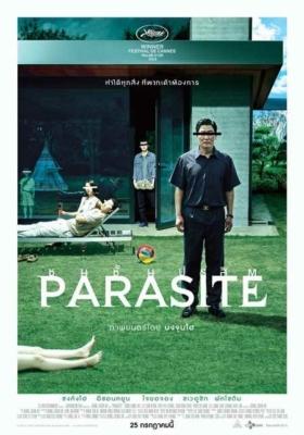 Parasite ชนชั้นปรสิต (2019)