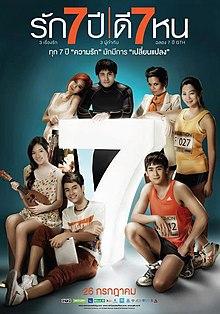 รัก 7 ปี ดี 7 หน Seven Something (2012)