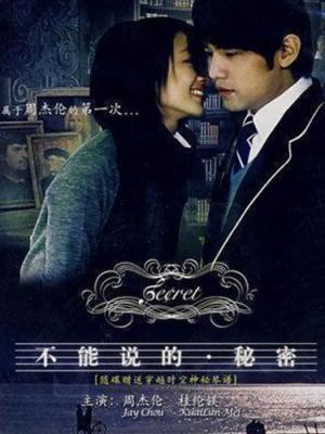 Secret รักเรา กัลปาวสาน (2007)