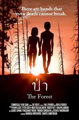 ป่า The Forest (2016)