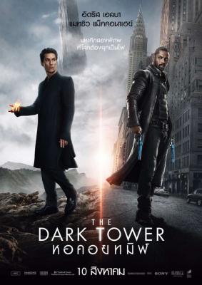 The Dark Tower หอคอยทมิฬ (2017)