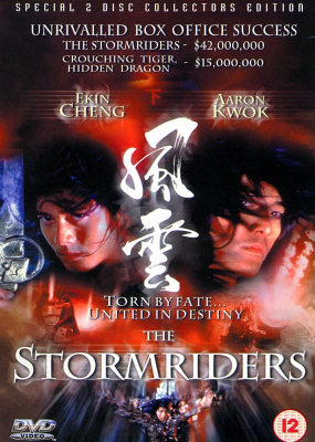 Fung wan1: The Storm Riders ฟงอวิ๋น ขี่พายุทะลุฟ้า ภาค1 (1998)