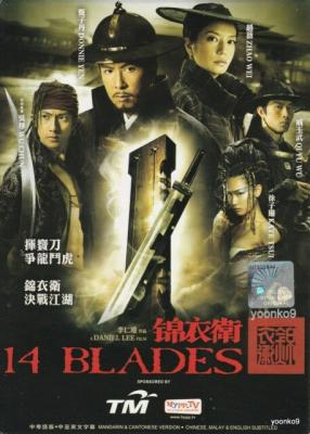 14 Blades 8 ดาบทรมาน 6 ดาบสังหาร (2010)