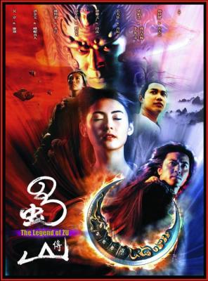 The Legend of Zu ซูซัน ศึกเทพยุทธถล่มฟ้า (2001)