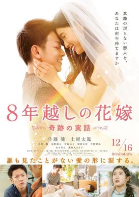 The 8-Year Engagement บันทึกน้ำตารัก 8 ปี (2017)