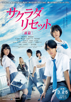 Sakurada Reset Part I เมืองมหัศจรรย์ คนเปลี่ยนเวลา (2017)