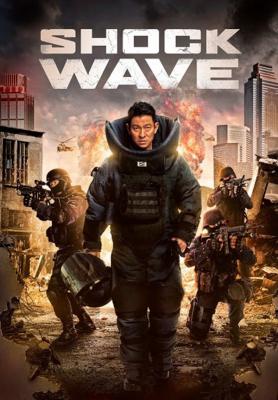 Shock Wave คนคมล่าระเบิดเมือง (2017)