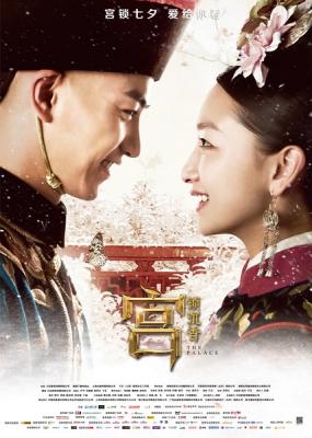 The Palace จอมนางวังต้องห้าม (2013)