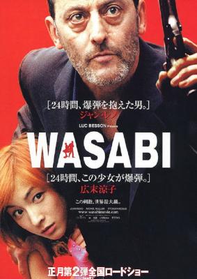 Wasabi วาซาบิ ตำรวจดุระห่ำโตเกียว (2001)