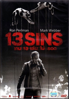 13 Sins เกม 13 เล่น ไม่ รอด (2014)