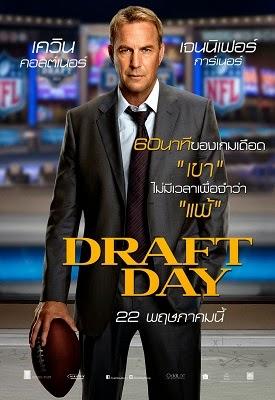 Draft Day เกมกู้เกียรติ คนชนคน (2014)Draft Day เกมกู้เกียรติ คนชนคน (2014)