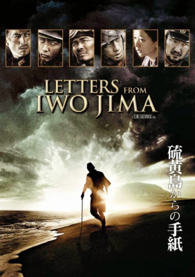 Letters from Iwo Jima จดหมายจากอิโวจิมา ยุทธภูมิสู้แค่ตาย (2006)