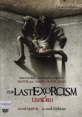 The Last Exorcism 1 นรกเฮี้ยน 1 (2010)