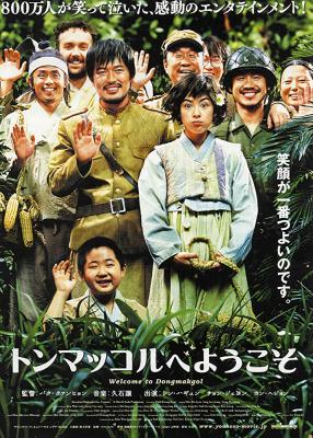 Welcome to Dongmakgol (Welkkeom tu Dongmakgol) ยัยตัวจุ้นวุ่นสมรภูมิป่วน (2005)