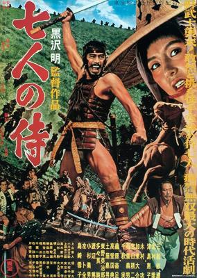 Seven Samurai 7 เซียนซามูไร (1954)