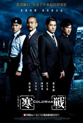 Cold War (Hon zin) 1 คมล่าถล่มเมือง ภาค1 (2012)