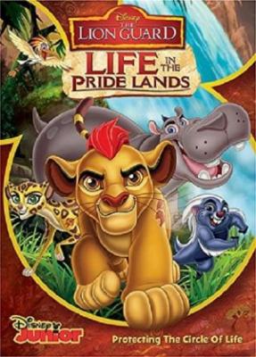 The Lion Guard Life In The Pride Lands ทีมพิทักษ์แดนทรนง ชีวิตในแดนทรนง (2017)