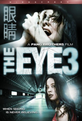 The Eye คนเห็นผี ภาค 3
