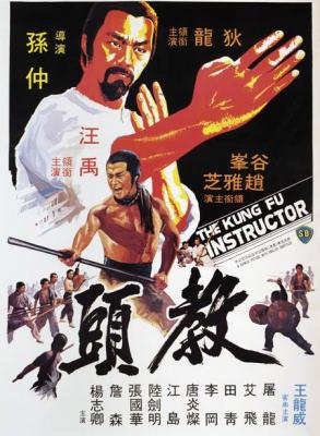 The Kung Fu Instructor (Jiao tou) ฤทธิ์แค้นเจ้ากระบองทอง (1979)