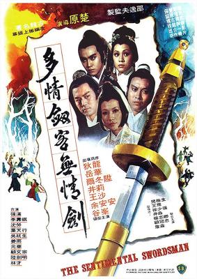 The Sentimental Swordsman ศึกยุทธจักรหงส์บิน หรือ ฤทธิ์มีดสั้นลี้คิมฮวง ภาค 1 (1977)