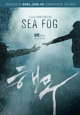 Sea Fog ปริศนาหมอกมรณะ (2014)