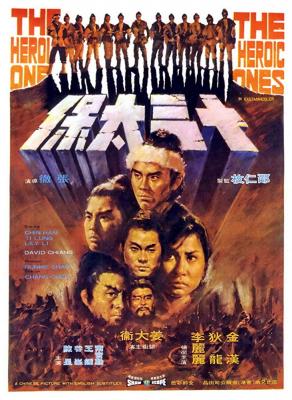The Heroic Ones 13 พยัคฆ์ร้ายค่ายพระกาฬ (1970)