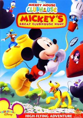 Mickey Mouse Clubhouse Mickeys Great Clubhouse Hunt สโมสรมิคกี้ เม้าส์ ตอน มิคกี้กับสโมสรหรรษา (2007)