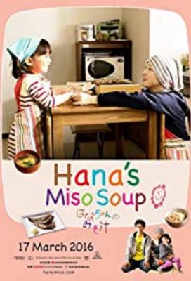 Hana's Miso Soup มิโซซุปของฮานะจัง (2015)