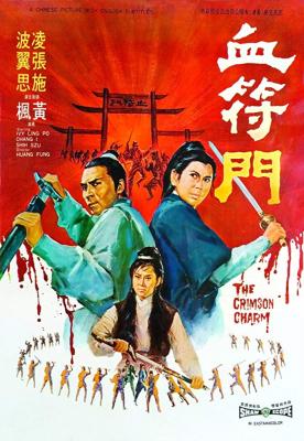 The Crimson Charm นังด้วนตะลุยแหลก (1971)