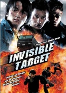 Invisible Target อึด ฟัด อัด ถล่มเมืองตำรวจ (2007)
