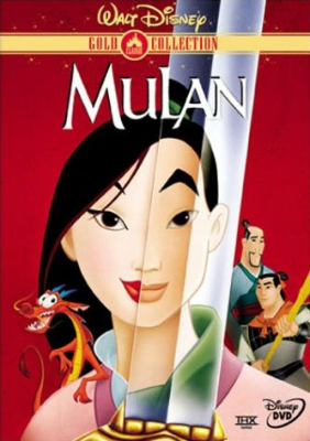 Mulan 1 มู่หลาน ภาค1 (1998)