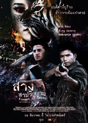 สาง สาปวิญญาณ Forest Of Dead (2016)