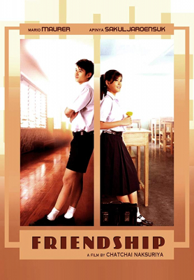 เฟรนด์ชิพ เธอกับฉัน Friendship (2008)
