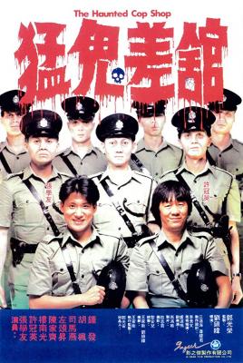 The Haunted Cop Shop 1 ปราบผีมีเขี้ยวต้องเสียวหน่อย ภาค1 (1987)