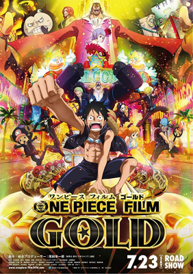 One Piece Film Gold วัน พีช ฟิล์ม โกลด์ (2016)