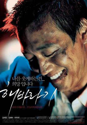 Sunflower ลูกผู้ชายหัวใจตะวัน (2006)
