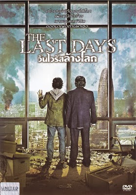 The Last Days วันไวรัสล้างโลก (2013)