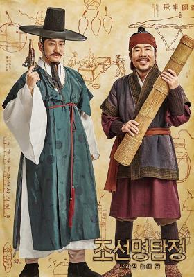 Detective K Secret of the Lost Island ยอดนักสืบ พลิกโชซอน (2015)