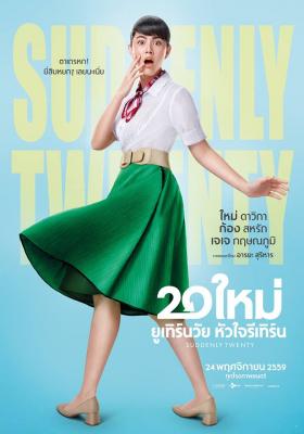 20 ใหม่ ยูเทิร์นวัย หัวใจรีเทิร์น Suddenly Twenty (2016)