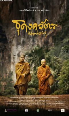 ธุดงควัตร : Wandering (2016)